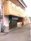 Daihatitomino
