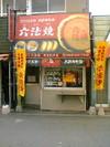 Muhouyaki1