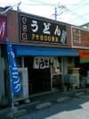 Takeya1