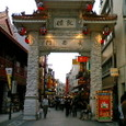 南京町 海側