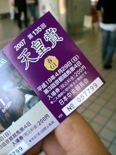 天皇賞入場券(切り取り前の半券部分・笑)